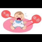 手足口病でかゆみに効く薬のオススメ!子供やひどい人への対処方法!