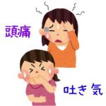 溶連菌で頭痛や吐き気が治らない理由と対処法!子供の場合も!