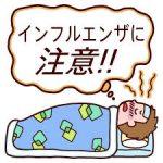 インフルエンザに二回かかる人に共通している特徴と予防法!