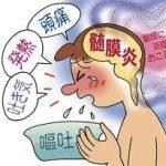マイコプラズマと髄膜炎の関係!吐き気や頭痛の症状には要注意!