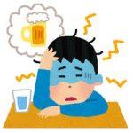 二日酔いの予防で飲んだ後の寝る前にすべきこと!薬の注意点も