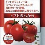 トマトのちからの口コミや効果と副作用!悪い口コミとその理由も