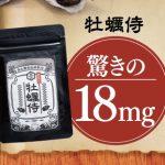 牡蠣侍(サプリ)の口コミや効果と副作用!効果無しや悪い口コミも隠さず暴露!